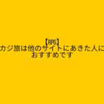 【RPG】カジ旅は他のサイトにあきた人におすすめです